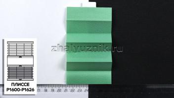 Жалюзи плиссе с тканью Креп Перла, цвет Зелёный для вертикальных и откидных окон, каталог Амиго
