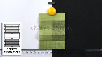 Жалюзи плиссе с тканью Лима, цвет Зелёный для вертикальных и откидных окон, каталог Амиго