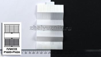Жалюзи плиссе с тканью Ниагара, цвет Белый для вертикальных и откидных окон, каталог Амиго