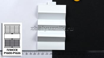 Жалюзи плиссе с тканью Ноктюрн В/О, цвет Белый для вертикальных и откидных окон, каталог Амиго