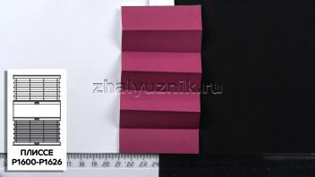 Жалюзи плиссе с тканью Ноктюрн В/О, цвет Лиловый для вертикальных и откидных окон, каталог Амиго