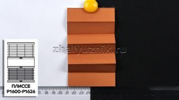 Жалюзи плиссе с тканью Ноктюрн В/О, цвет Терракотовый для вертикальных и откидных окон, каталог Амиго