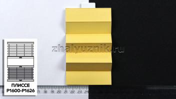 Жалюзи плиссе с тканью Ноктюрн В/О, цвет Жёлтый для вертикальных и откидных окон, каталог Амиго