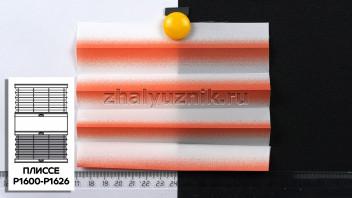 Жалюзи плиссе с тканью Омбра, цвет Оранжевый для вертикальных и откидных окон, каталог Амиго