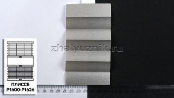 Жалюзи плиссе с тканью Опал, цвет Серый для вертикальных и откидных окон, каталог Амиго