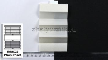 Жалюзи плиссе с тканью Опал, цвет Светло-серый для вертикальных и откидных окон, каталог Амиго