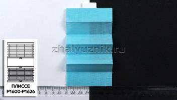 Жалюзи плиссе с тканью Опера, цвет Голубой для вертикальных и откидных окон, каталог Амиго