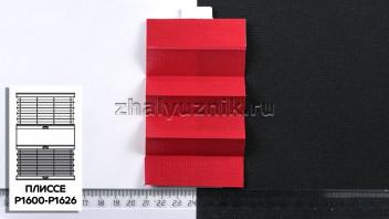 Жалюзи плиссе с тканью Опера, цвет Красный для вертикальных и откидных окон, каталог Амиго