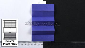 Жалюзи плиссе с тканью Опера, цвет Синий для вертикальных и откидных окон, каталог Амиго