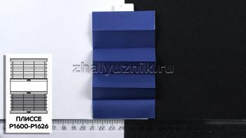 Жалюзи плиссе с тканью Прима, цвет Синий для вертикальных и откидных окон, каталог Амиго