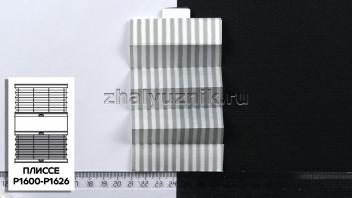 Жалюзи плиссе с тканью Прима Лайн, цвет Серый для вертикальных и откидных окон, каталог Амиго
