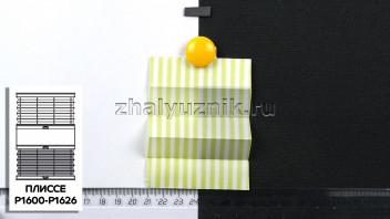Жалюзи плиссе с тканью Прима Лайн, цвет Зелёный для вертикальных и откидных окон, каталог Амиго