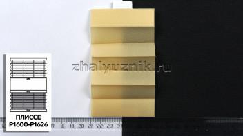 Жалюзи плиссе с тканью Шарм, цвет Бежевый для вертикальных и откидных окон, каталог Амиго