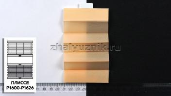 Жалюзи плиссе с тканью Шарм, цвет Персиковый для вертикальных и откидных окон, каталог Амиго