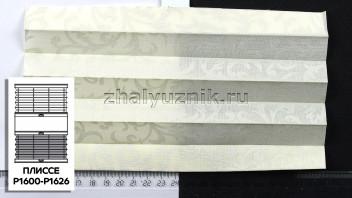 Жалюзи плиссе с тканью Шато, цвет Белый для вертикальных и откидных окон, каталог Амиго