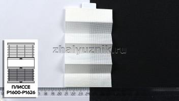 Жалюзи плиссе с тканью Силкскрин, цвет Белый для вертикальных и откидных окон, каталог Амиго