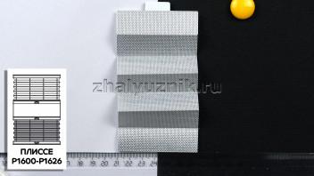 Жалюзи плиссе с тканью Силкскрин Алю, цвет Светло-серый для вертикальных и откидных окон, каталог Амиго