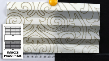 Жалюзи плиссе с тканью Виндзор, цвет Бежевый для вертикальных и откидных окон, каталог Амиго