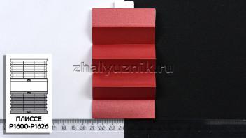 Жалюзи плиссе с тканью Жемчуг, цвет Красный для вертикальных и откидных окон, каталог Амиго