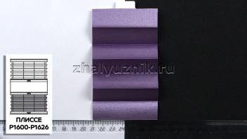 Жалюзи плиссе с тканью Жемчуг, цвет Лиловый для вертикальных и откидных окон, каталог Амиго