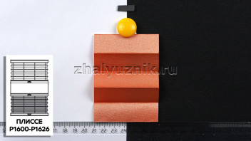 Жалюзи плиссе с тканью Жемчуг, цвет Оранжевый для вертикальных и откидных окон, каталог Амиго