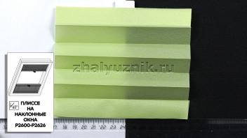Жалюзи плиссе с тканью Креп, цвет Светло-зелёный для мансардных и наклонных окон, каталог Амиго