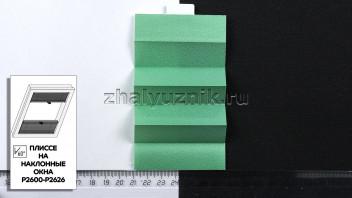 Жалюзи плиссе с тканью Креп Перла, цвет Зелёный для мансардных и наклонных окон, каталог Амиго