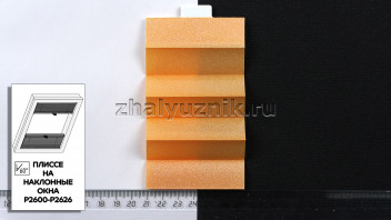 Жалюзи плиссе с тканью Опал, цвет Оранжевый для мансардных и наклонных окон, каталог Амиго
