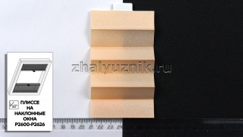 Жалюзи плиссе с тканью Опал, цвет Персиковый для мансардных и наклонных окон, каталог Амиго