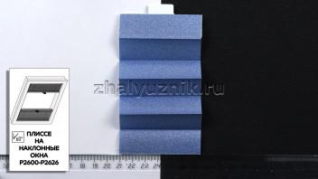 Жалюзи плиссе с тканью Опал, цвет Синий для мансардных и наклонных окон, каталог Амиго