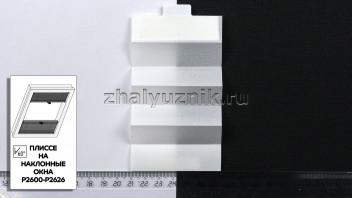 Жалюзи плиссе с тканью Шарм, цвет Белый для мансардных и наклонных окон, каталог Амиго