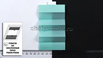 Жалюзи плиссе с тканью Шарм, цвет Бирюзовый для мансардных и наклонных окон, каталог Амиго