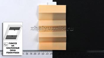 Жалюзи плиссе с тканью Шарм, цвет Персиковый для мансардных и наклонных окон, каталог Амиго