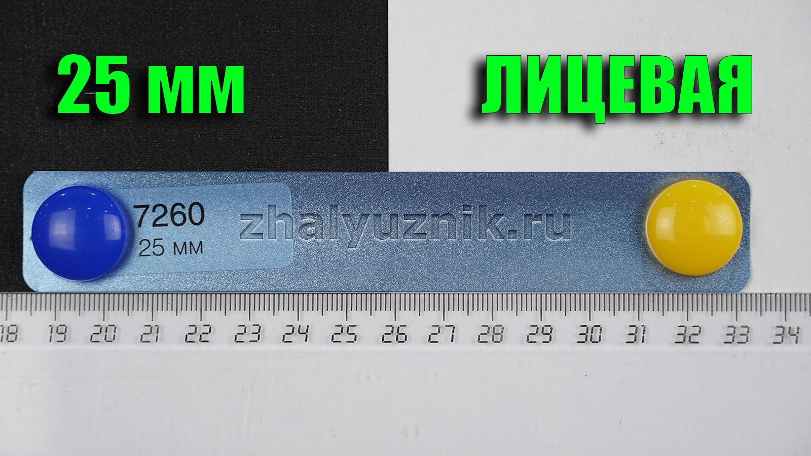 Горизонтальные жалюзи ИЗОТРА ХИТ-2 с ламелями-25 мм, цвет голубой, металлик, артикул-7260 (Амиго)