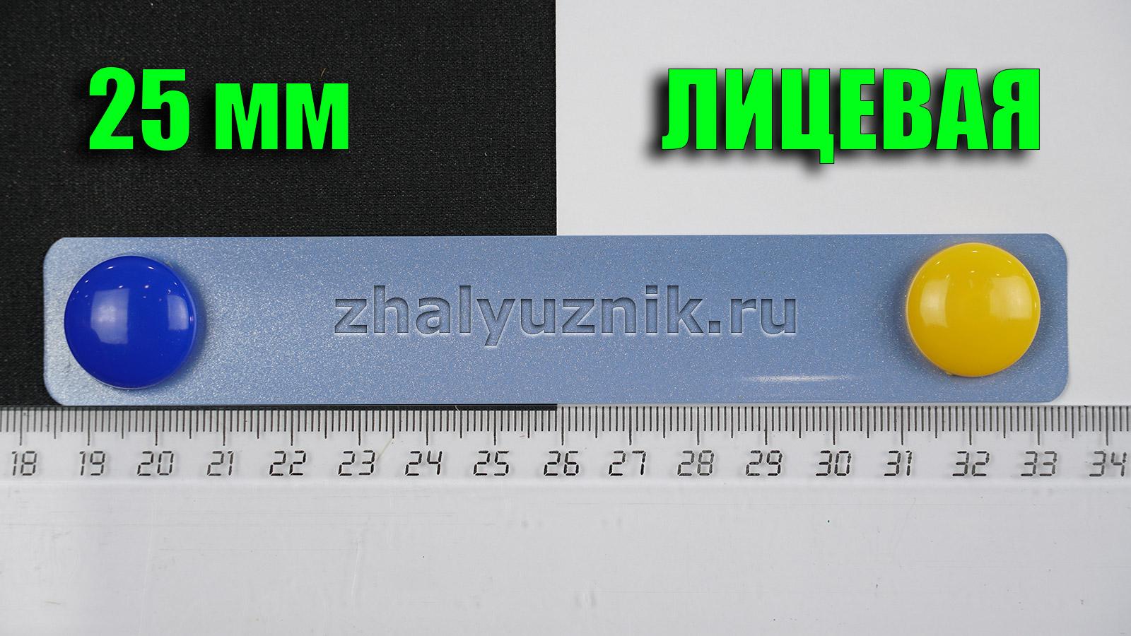 Горизонтальные жалюзи ИЗОТРА ХИТ-2 с ламелями-25 мм, цвет голубой, глянцевый металлик, артикул-4491 (Интерсклад)