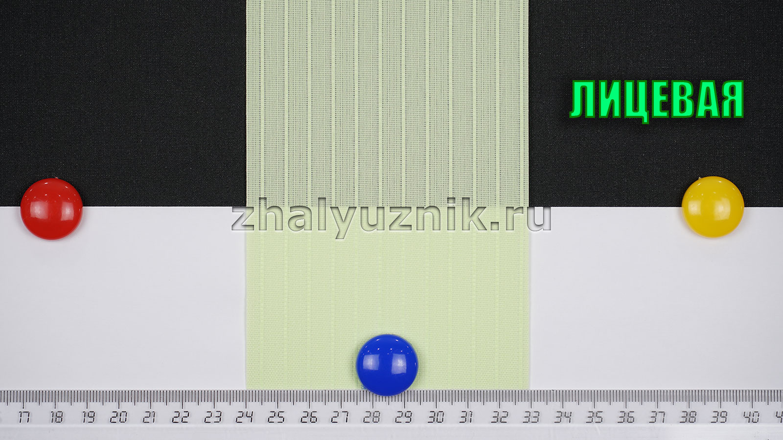 Вертикальные жалюзи тканевые, материал Лайн-2 зеленый (Амиго)